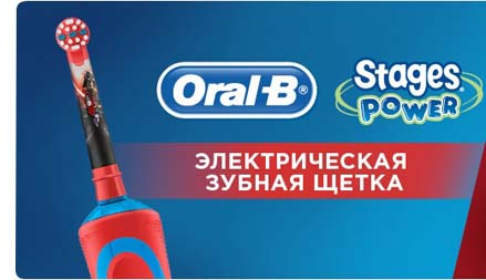 Зубная щетка Oral-B Stages Power