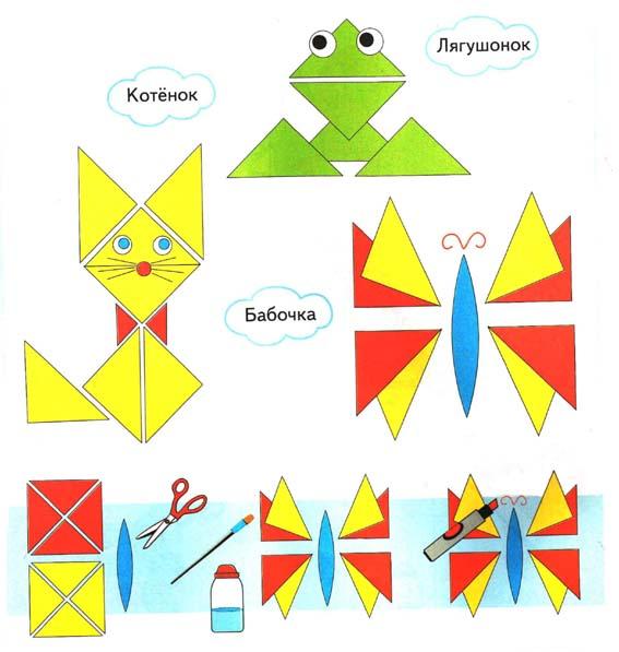 Геометрические фигуры и поделки из них 459