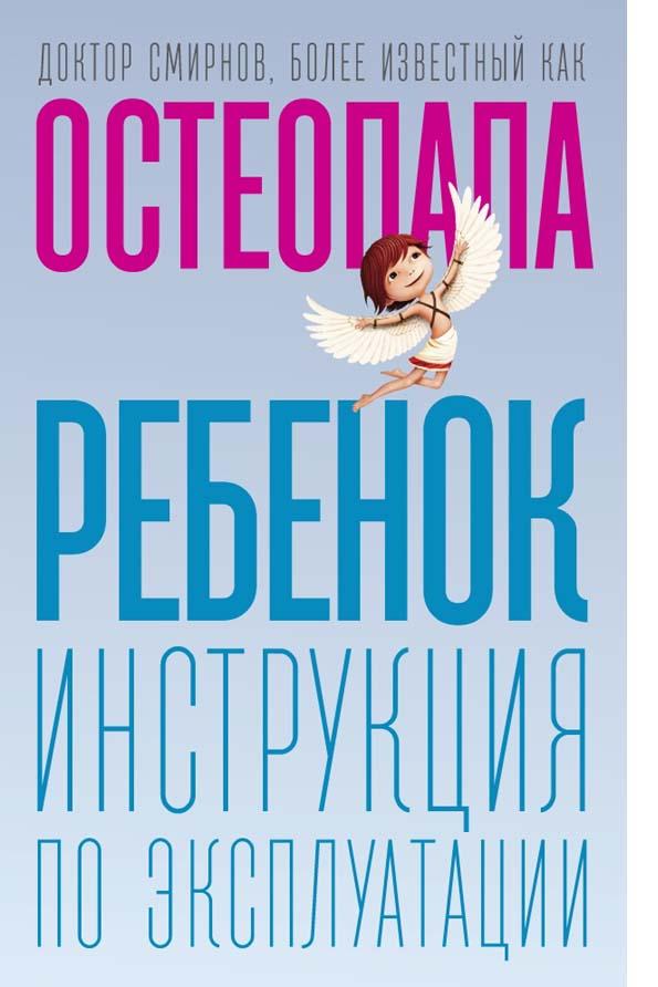 Книга Андрея Смирнова